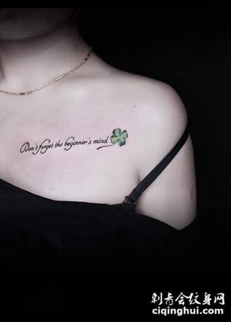 幸运蜜语,胸部四叶草与英文个性纹身图片