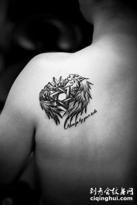 后背皇冠翅膀六芒星纹身图案