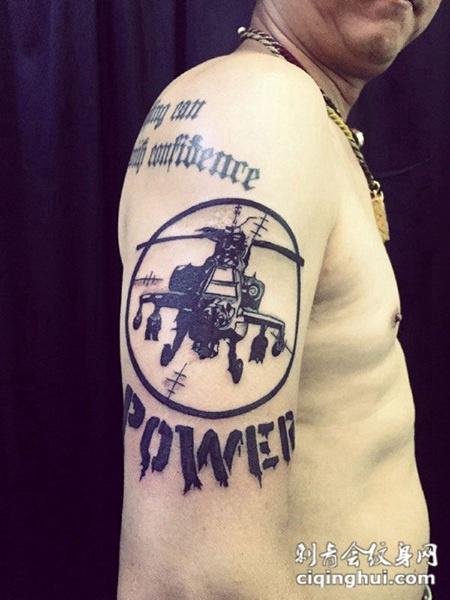 男子手臂上的直升机纹身图案