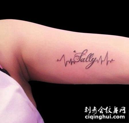 大臂内测英文字母纹身图片