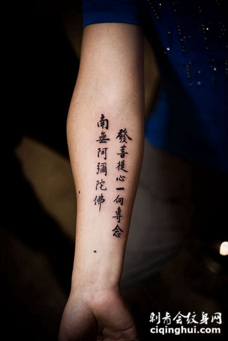 一心向佛,手臂汉字个性纹身图案