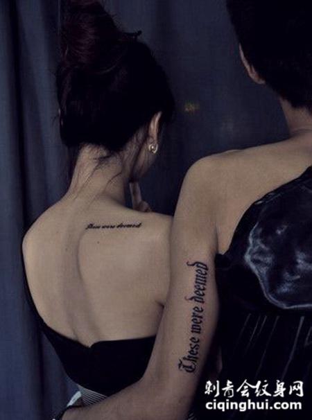个性情侣背部英文字母纹身图案