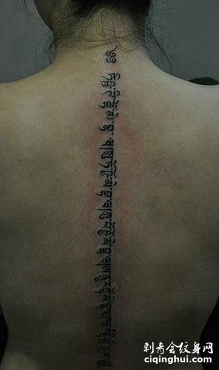 女士背部脊椎个性藏文纹身图案图片