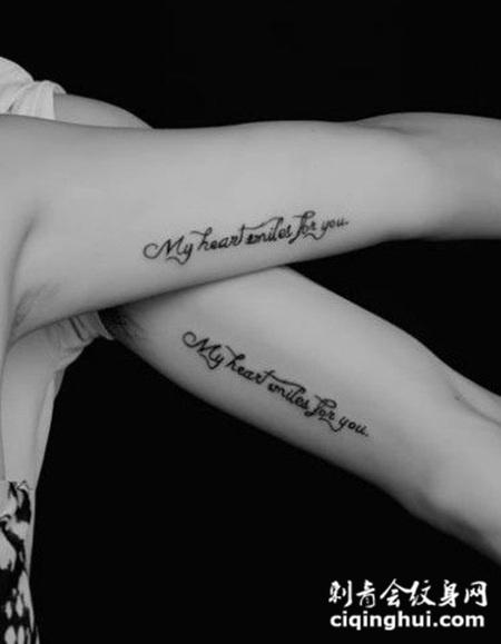 情侣手臂英文字母纹身图案大全图片