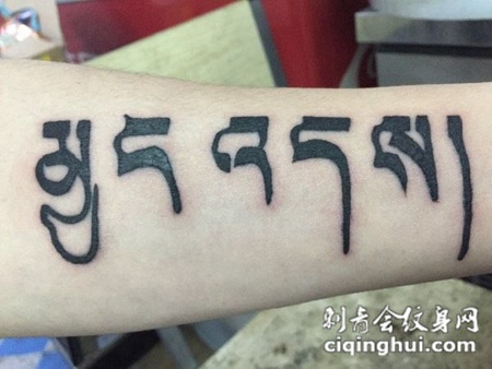 男士手臂纹身藏文图案作品欣赏