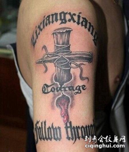 手臂带血十字架纹身图案大全