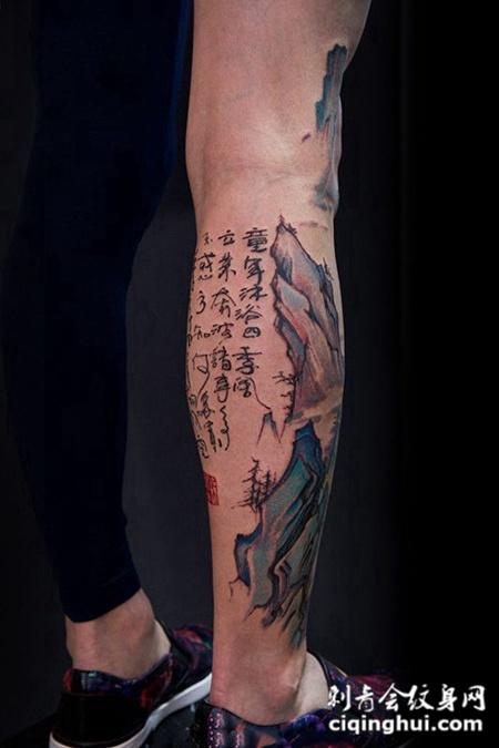 山路崎岖路漫漫,小腿水墨山水图汉字诗词纹身