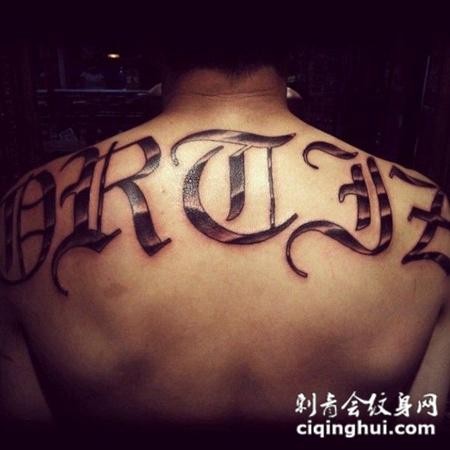 后背有意义的英文字母纹身