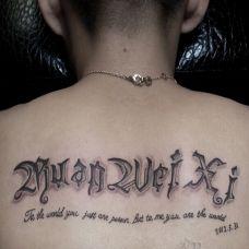 男士背部时尚个性英文纹身图案