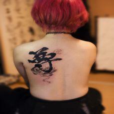 祥云显尊贵,美女后背个性汉字纹身