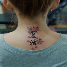 文字纹身图案女生图片