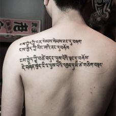 男生后背精美的藏文纹身照片