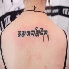 女生后背个性藏文纹身作品