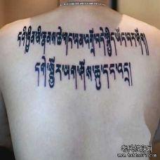 后背上部藏文艺术纹身图案欣赏