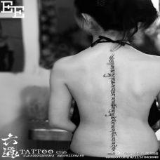 女生脊椎个性藏文字符纹身效果图