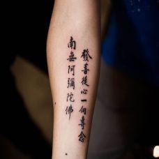 小胳膊纹身图案文字图片