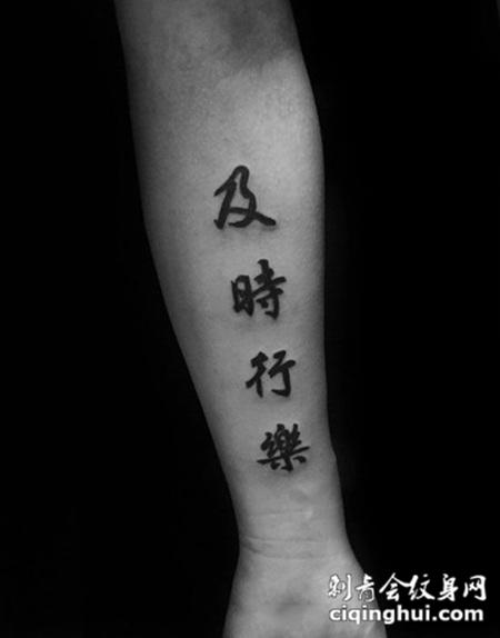 及时行乐,手臂汉字纹身图案