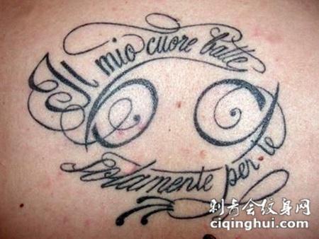 英文字母化成的笑脸纹身图案