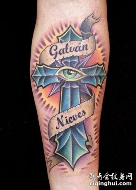 小臂上的十字架眼睛纹身图案