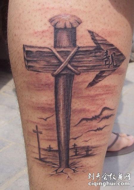 小腿上的十字架箭头纹身