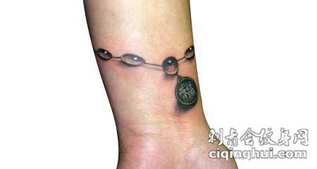 福字手链纹身