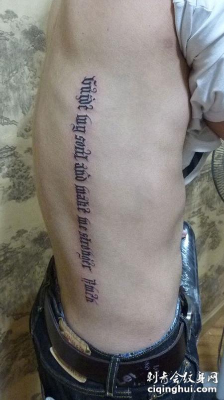 背部文字纹身