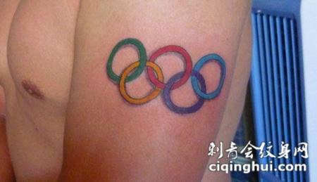 胳膊上的奥运五环纹身