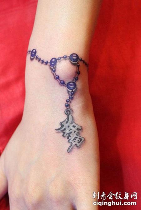 手腕手链纹身图案