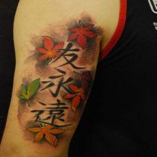 大臂枫叶文字纹身图案