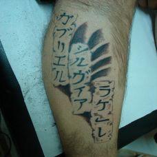 小腿上的日文纹身图案
