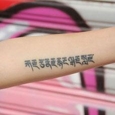 小臂上的藏文纹身图案