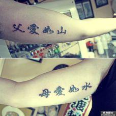 大臂上的汉字纹身图案