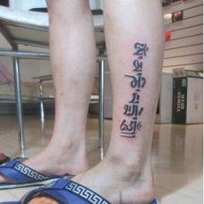 男人小腿唯美的梵文纹身