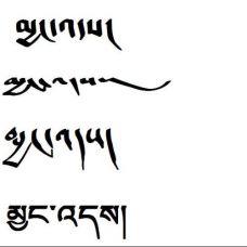 简约黑色拉丁文纹身手稿素材图片