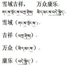 拉丁文纹身带翻译黑色文字手稿图案