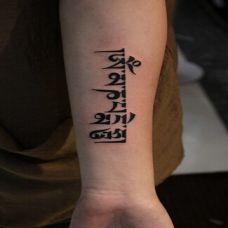 手臂时尚的梵文纹身