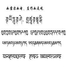 经典拉丁文句子纹身文字手稿图案