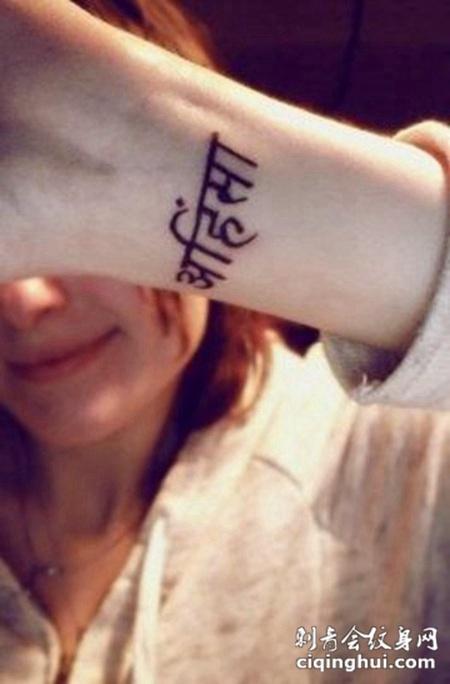 女性手腕个性梵文纹身图案