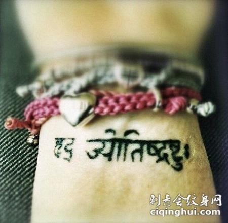 女性手腕梵文纹身图案