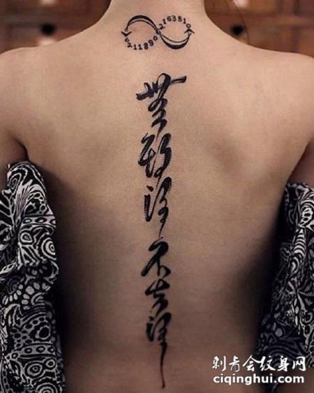 书法纹身 侧腰等部位的中文书法汉字纹身图案