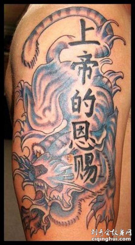 中文汉字与蓝色老虎纹身图案