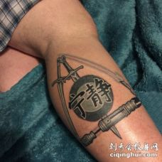 男生小腿上黑灰素描点刺技巧创意中文纹身图片