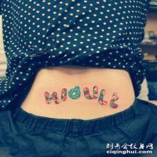 女生后腰彩色卡通英文字母纹身图案