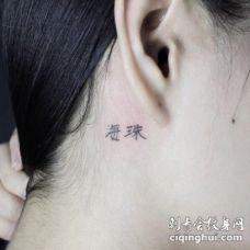 中文汉字的纹身作品图案