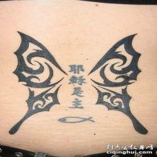 部落蝴蝶翅膀和中文纹身图案