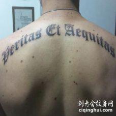 背部黑灰个性的拉丁文纹身图案