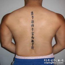 男性背部中文汉字黑色纹身图案