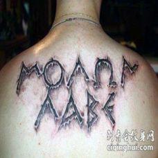 背部拉丁文字母黑色纹身图案