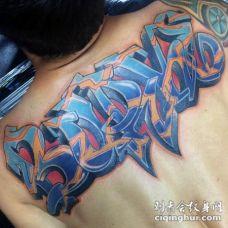 背部彩色的涂鸦字体纹身图案