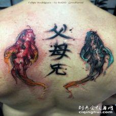 背部两条彩色鲤鱼和汉字纹身图案